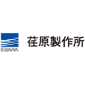 株式会社荏原製作所