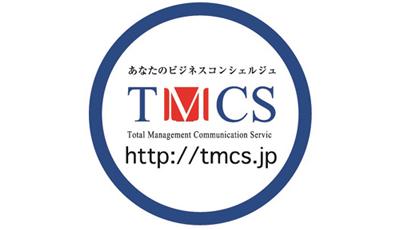 TMコミュニケーションサービス株式会社