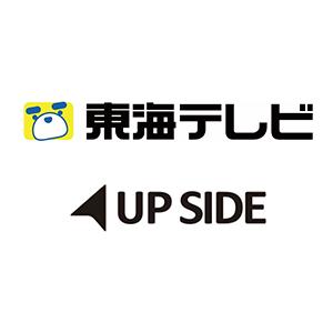 東海テレビ株式会社&アップサイド